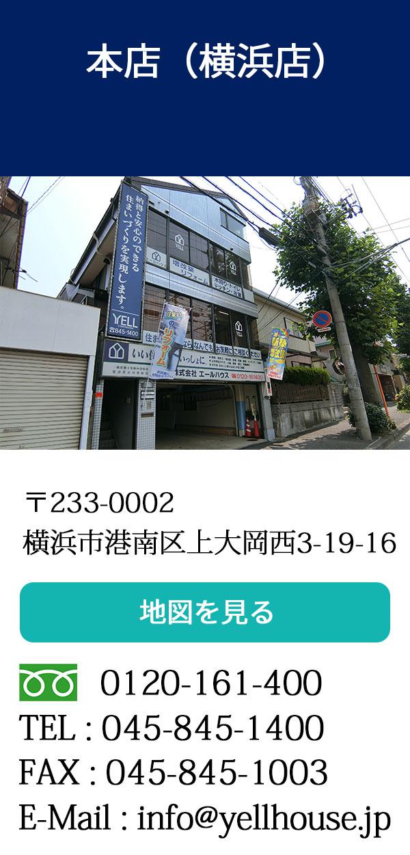 横浜店住所画像